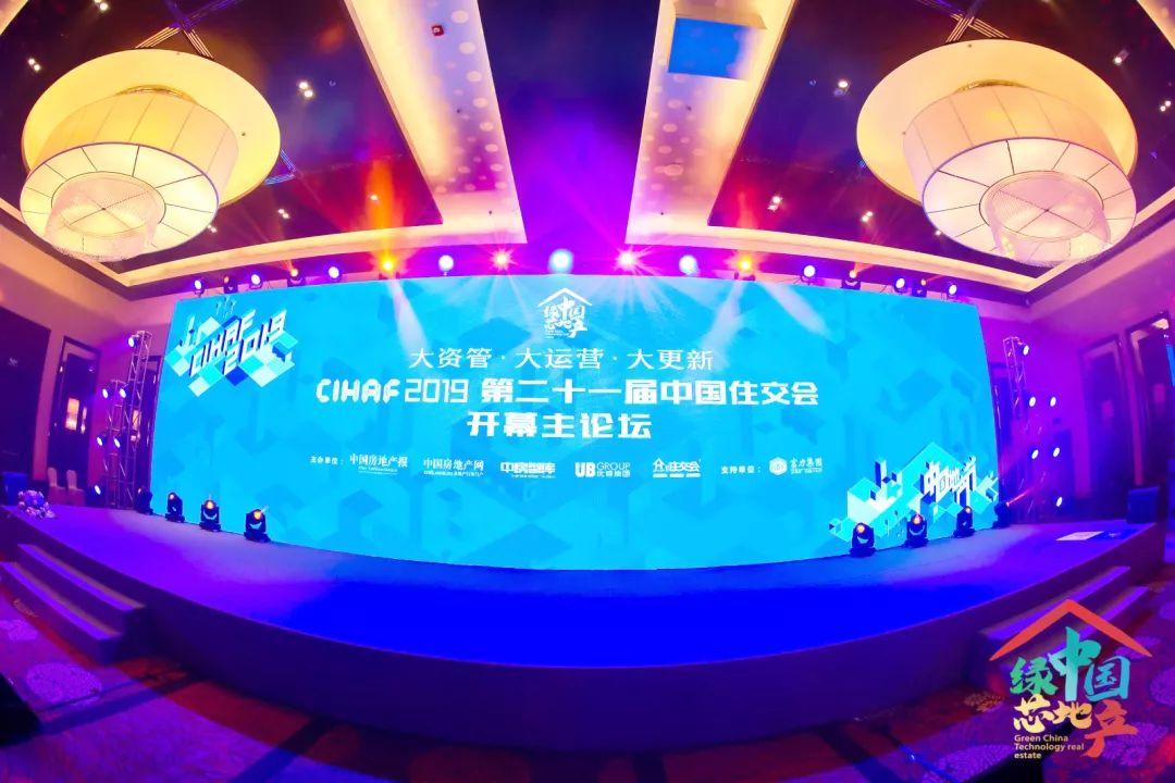喜讯!CIHAF2019第二十一届中国住交会宝宇集团荣获双项大奖